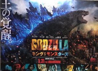 Godzilla 2: Król potworów - zdjęcie