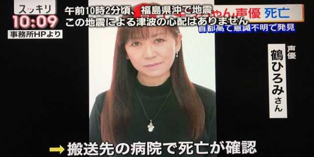 Hiromi Tsuru nie żyje. Podkładała głos pod Bulmę z anime Dragon Ball