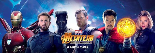 Avengers: Wojna bez granic to jeden z najdroższych filmów w historii
