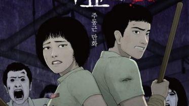 All Of Us Are Dead - Netflix stworzy koreański serial o zombie