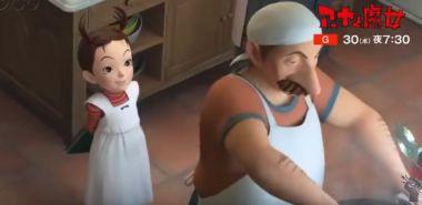 Earwig and the Witch - pierwszy zwiastun nowej animacji kultowego Studio Ghibli