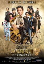Du cheng feng yun III