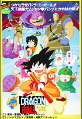 Dragon Ball Legenda Shenlona