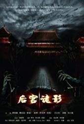 Hou Gong Gui Ying