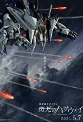 Mobile Suit Gundam: Hathaway